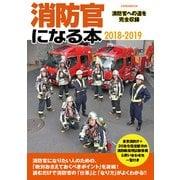 消防官になる本2018-2019 [ムック・その他]