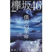 欅坂46 僕らの革命 [ムック・その他]