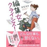編集女子クライシス!(だいわ文庫) [文庫]