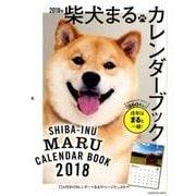 柴犬まるカレンダーブック 2018年 [ムックその他]