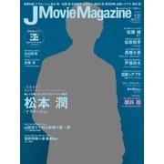 J Movie Magazine(ジェイムービーマガジン) Vol.27 (パーフェクト・メモワール) [ムック・その他]