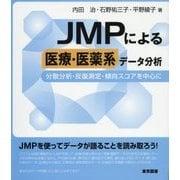JMPによる医療・医薬系データ分析―分散分析・反復測定・傾向スコアを中心に [単行本]