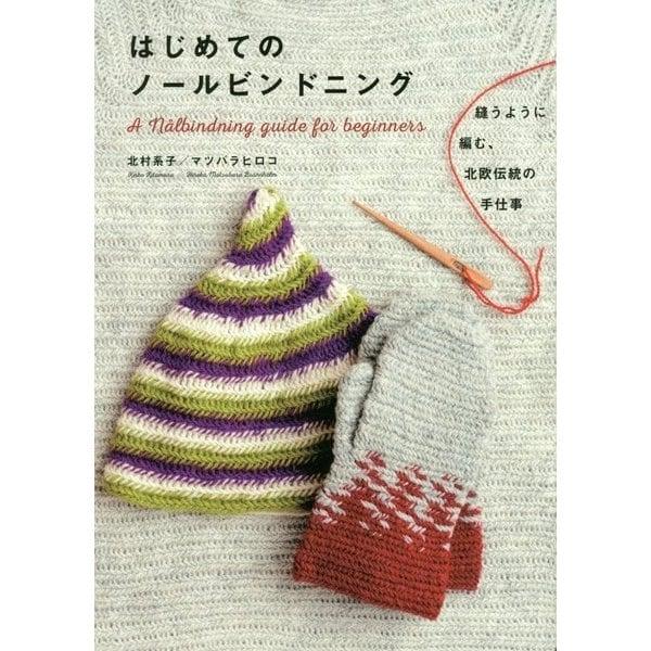 はじめてのノールビンドニング―縫うように編む、北欧伝統の手仕事 [単行本]