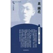 泉鏡花 新装版 (Century Books―人と作品) [全集叢書]