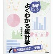 JMPによるよくわかる統計学 保健医療データ編 [単行本]