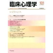 臨床心理学 Vol.17 No.5 [単行本]