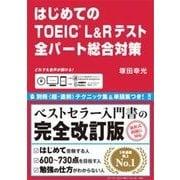 はじめてのTOEIC L&Rテスト 全パート総合対策 [単行本]