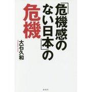 「危機感のない日本」の危機 [単行本]