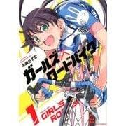 ガールズ×ロードバイク 1(メテオCOMICS) [コミック]
