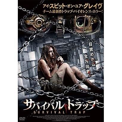 サバイバル・トラップ [DVD]