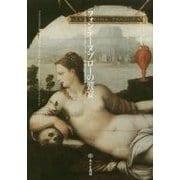 フォンテーヌブローの饗宴―イタリア・マニエリスムからフランス美術の官能世界へ [単行本]