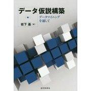 データ仮説構築―データマイニングを通して [単行本]
