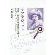 サフラジェット―英国女性参政権運動の肖像とシルビア・パンクハースト [単行本]
