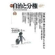 季刊自治と分権 no.69(2017秋) [全集叢書]