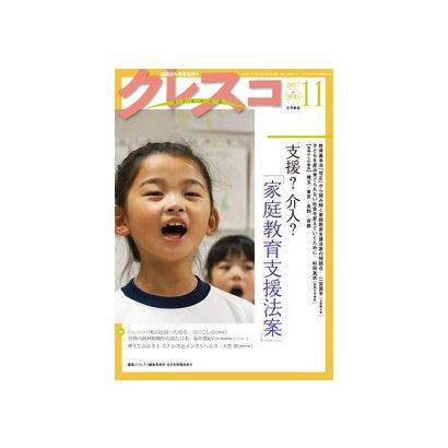 クレスコ No.200 [全集叢書]