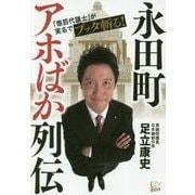 永田町アホばか列伝 [単行本]