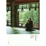 大倉源次郎の能楽談義 [単行本]