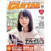 Go ! Go ! GUITAR (ギター) 2017年 11月号 [雑誌]