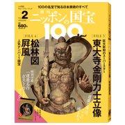 ニッポンの国宝100 2017年 10/3号 [雑誌]