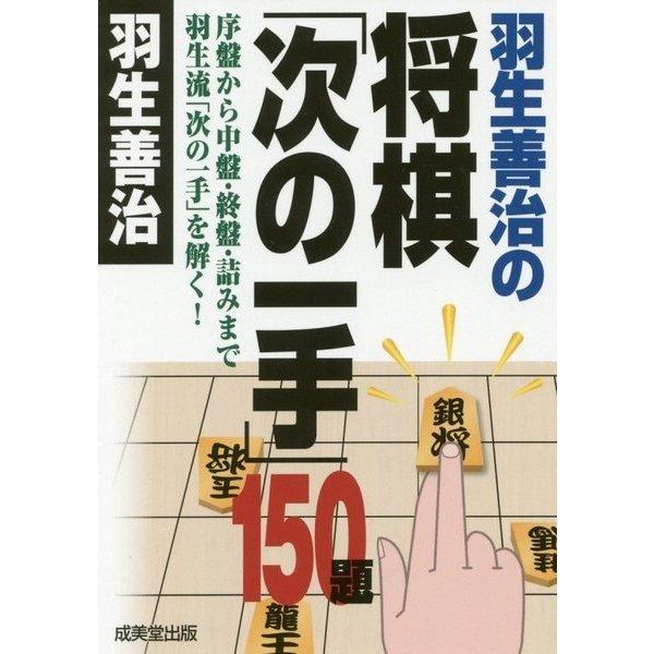 羽生善治の将棋「次の一手」150題 [単行本]