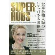 SUPER-HUBS―世界最強人脈の知られざる裏側 [単行本]