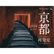 カレンダー2018 京都 再発見<DISCOVER JAPAN> [ムック・その他]
