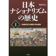 日本ナショナリズムの歴史〈1〉「神国思想」の展開と明治維新 [単行本]