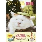 のせ猫BIG [単行本]