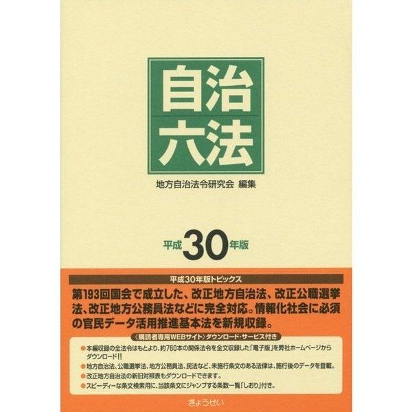 自治六法〈平成30年版〉 [単行本]