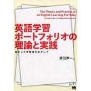 英語学習ポートフォリオの理論と実践―自立した学習者をめざして [単行本]