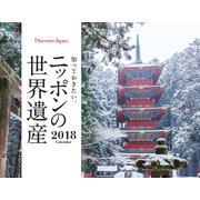 カレンダー2018 知っておきたい、ニッポンの世界遺産<DISCOVER JAPAN> [ムック・その他]