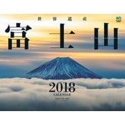 カレンダー2018 世界遺産 富士山 [ムック・その他]