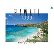 カレンダー2018 眺めていたい、ハワイの風景 [ムック・その他]