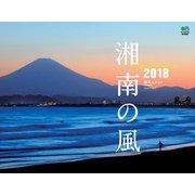 カレンダー2018 湘南の風 [ムック・その他]