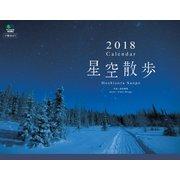 カレンダー2018 星空散歩 [ムック・その他]