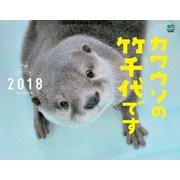 カレンダー2018 カワウソの竹千代です [ムック・その他]