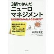 3Mで学んだニューロマネジメント―脳科学を活用して組織・人のモチベーションを高める実践方法! [単行本]