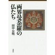 両界曼荼羅の仏たち [単行本]