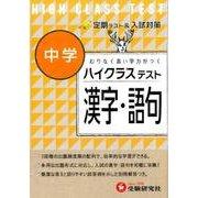 中学ハイクラステスト漢字・語句 [全集叢書]