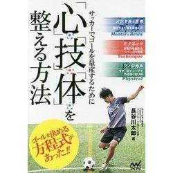 「心」「技」「体」を整える方法―サッカーでゴールを量産するために [単行本]