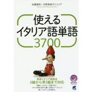 使えるイタリア語単語3700―MP3 CD-ROM付き [単行本]