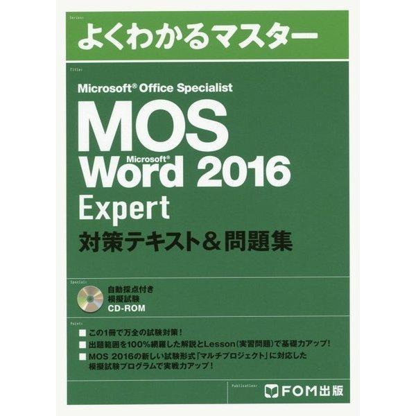よくわかるマスター Microsoft Office Specialist Microsoft Word 2016 Expert対策テキスト&問題集(FPT1702) [単行本]