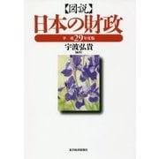 図説 日本の財政〈平成29年度版〉 [単行本]