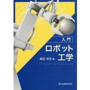 入門 ロボット工学 [単行本]