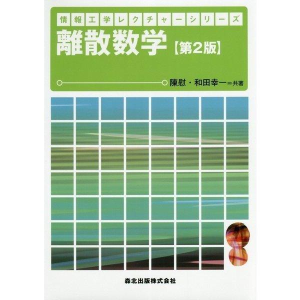 離散数学 第2版 (情報工学レクチャーシリーズ) [全集叢書]