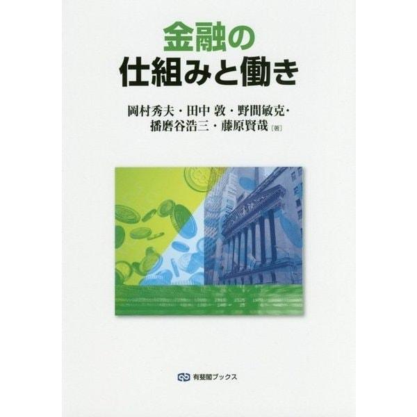 金融の仕組みと働き(有斐閣ブックス) [全集叢書]