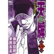 天牌外伝 33(ニチブンコミックス) [コミック]