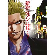 新宿セブン 5(ニチブンコミックス) [コミック]