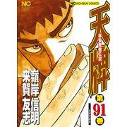 天牌 91(ニチブンコミックス) [コミック]