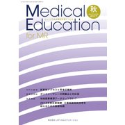 Medical Education for MR Vol.17 No.67 2017年秋号 [ムックその他]